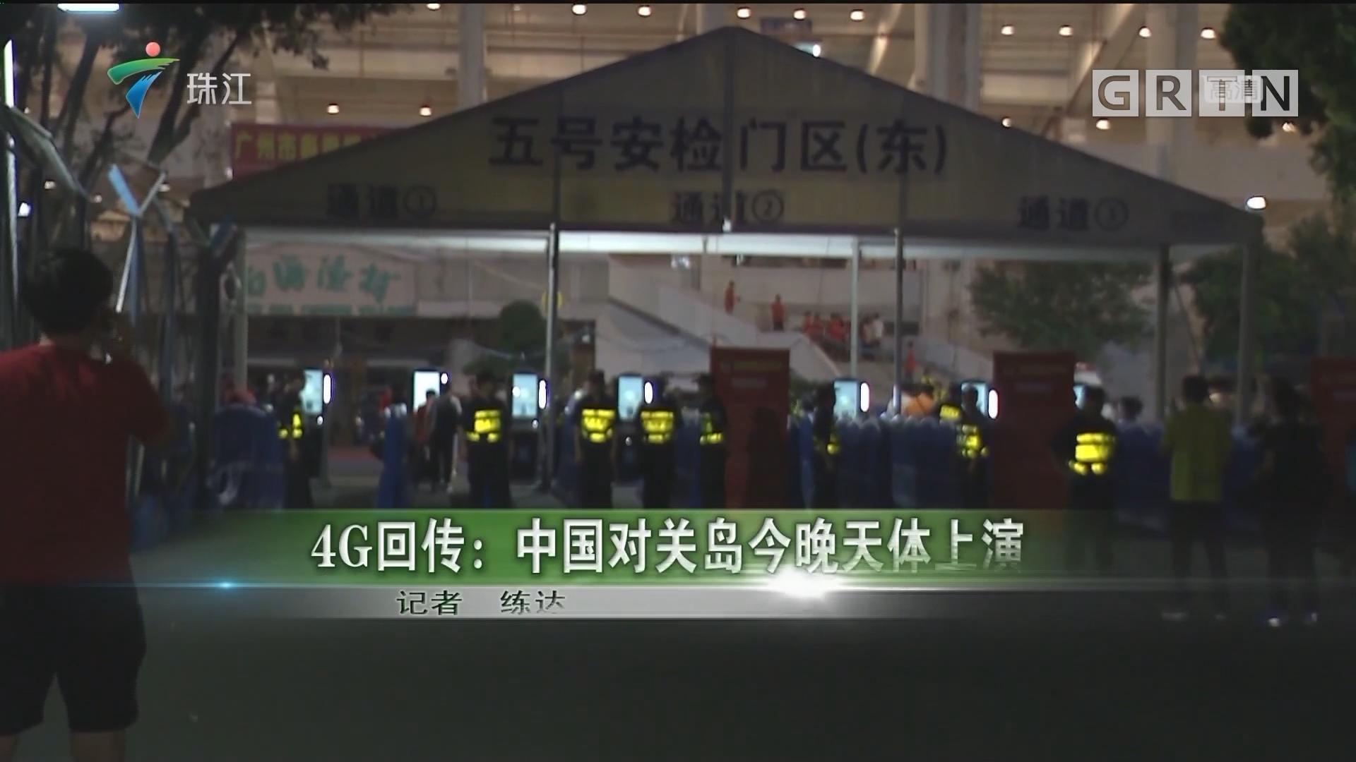 4G回传:中国对关岛今晚天体上演