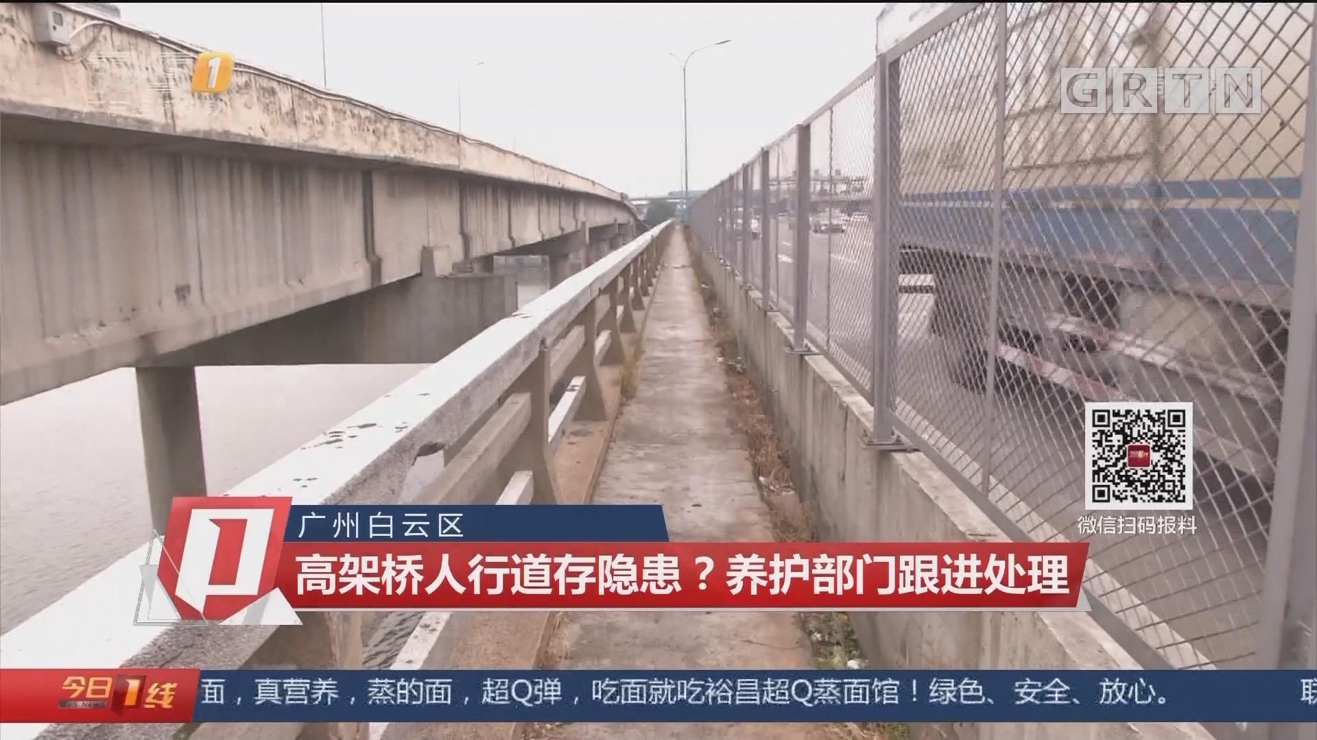 广州白云区:高架桥人行道存隐患?养护部门跟进处理