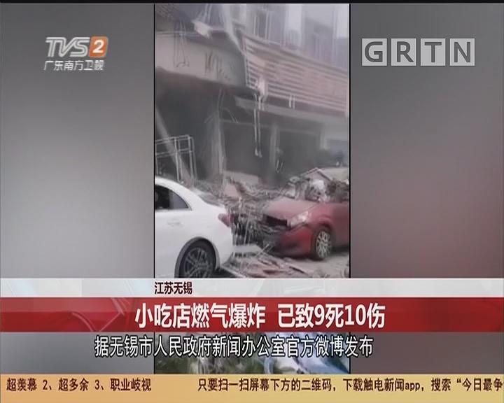 江苏无锡 小吃店燃气爆炸 已致9死10伤