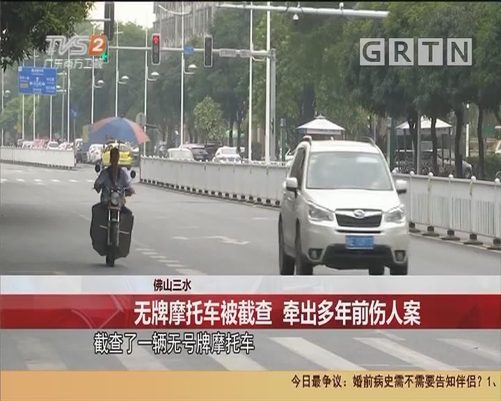 佛山三水:无牌摩托车被截查 牵出多年前伤人案