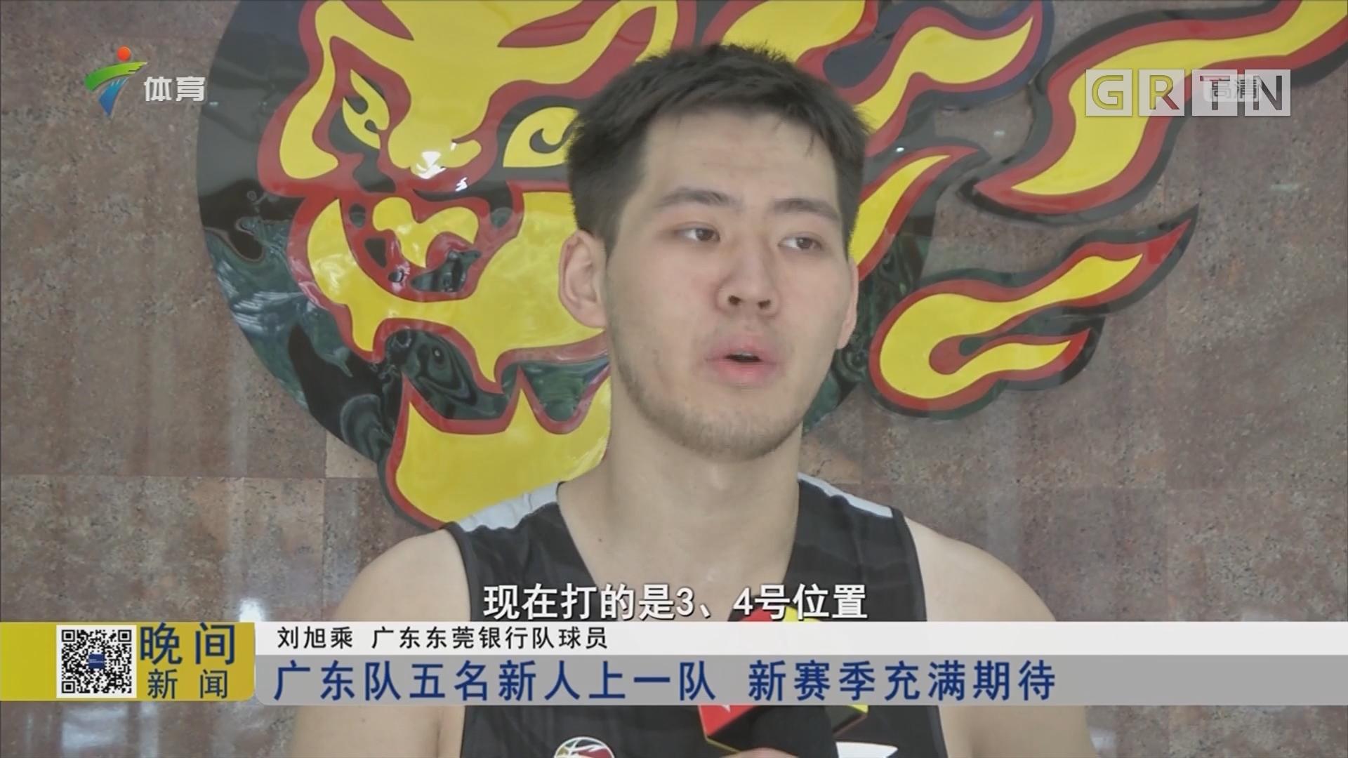 广东队五名新人上一队 新赛季充满期待