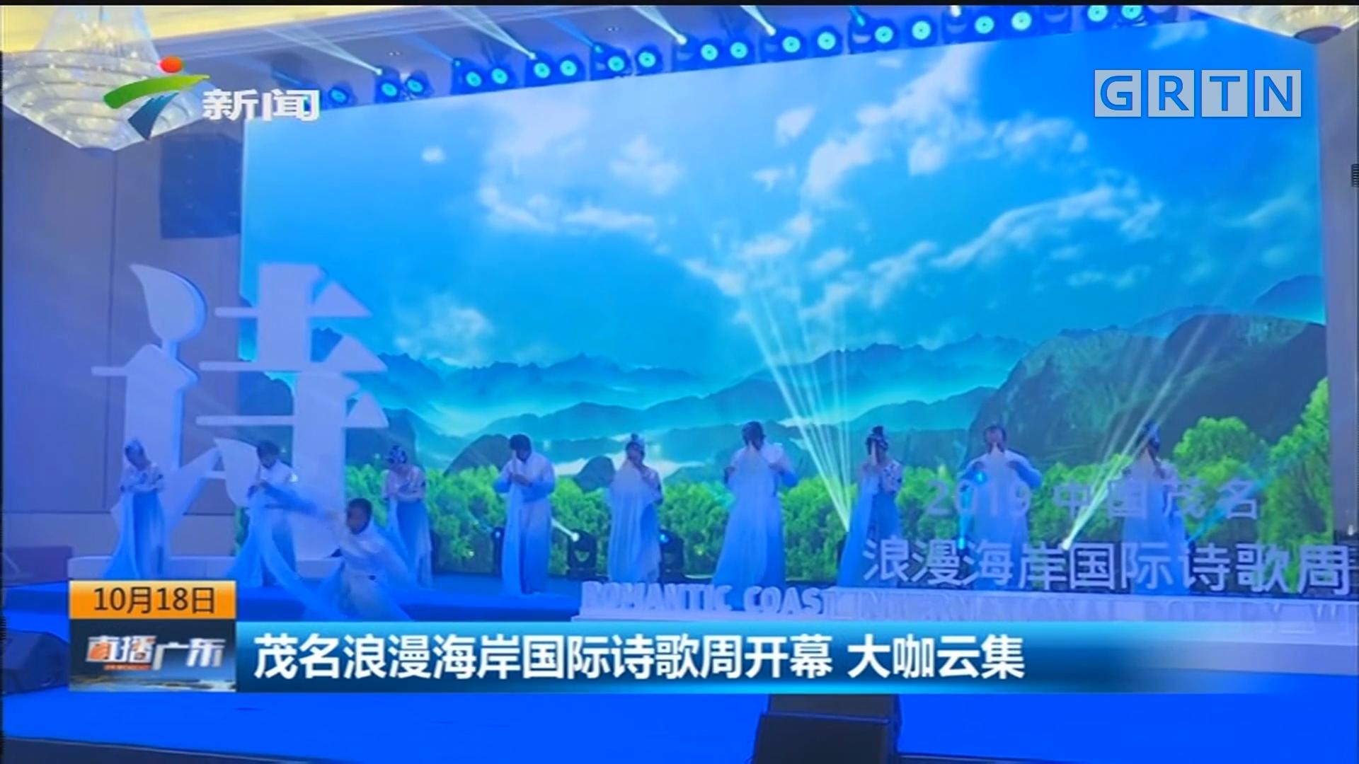 茂名浪漫海岸国际诗歌周开幕 大咖云集