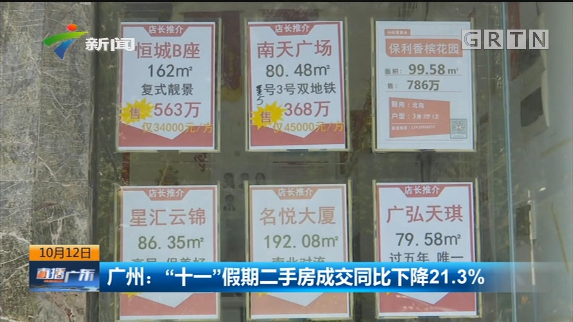 """廣州:""""十一""""假期二手房成交同比下降21.3%"""