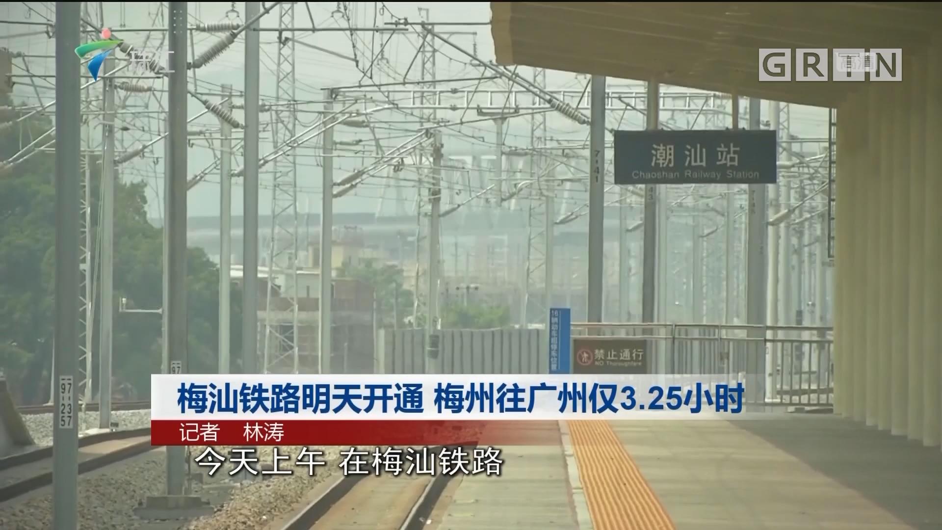 梅汕铁路明天开通 梅州往广州仅3.25小时