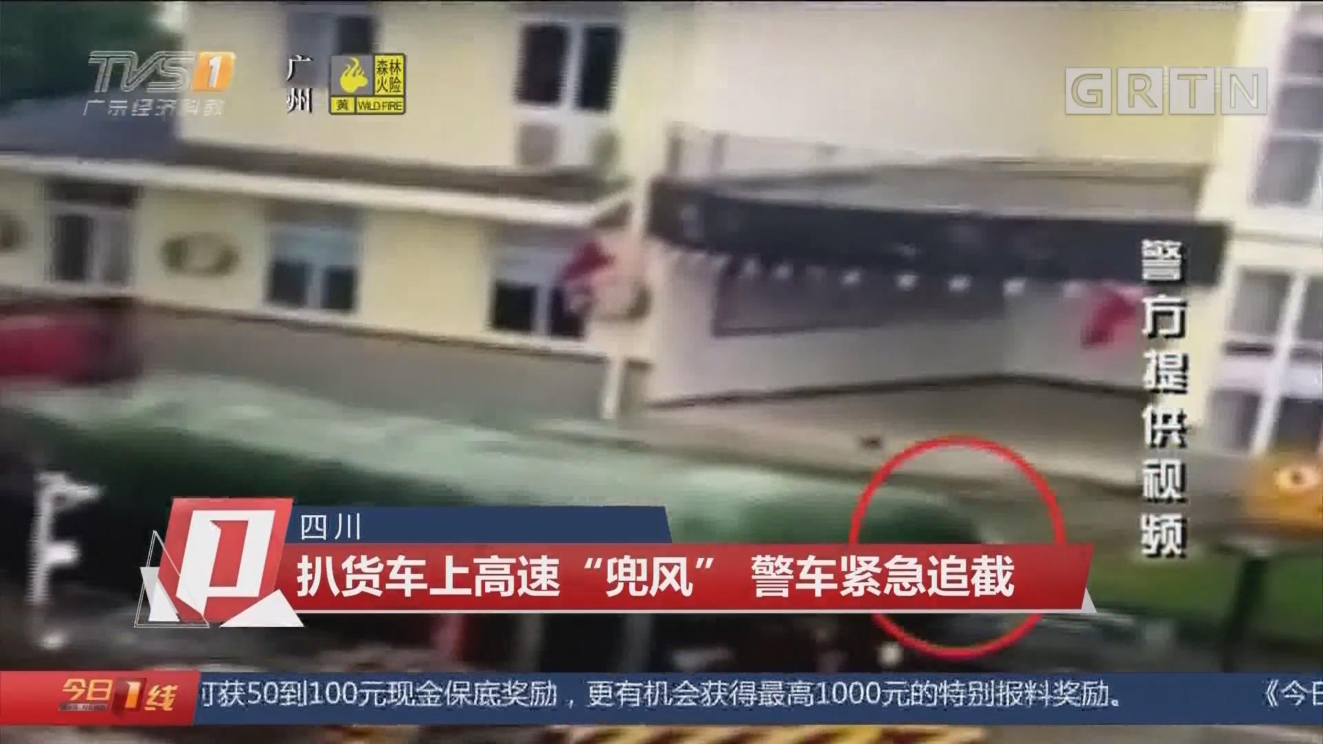 """四川 扒货车上高速""""兜风"""" 警车紧急追截"""