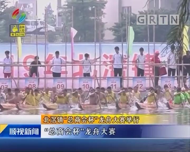 """北滘镇""""总商会杯""""龙舟大赛举行"""
