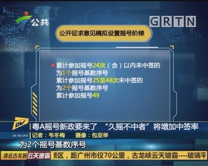 """(DV现场)粤A摇号新政要来了 """"久摇不中者""""将增加中签率"""