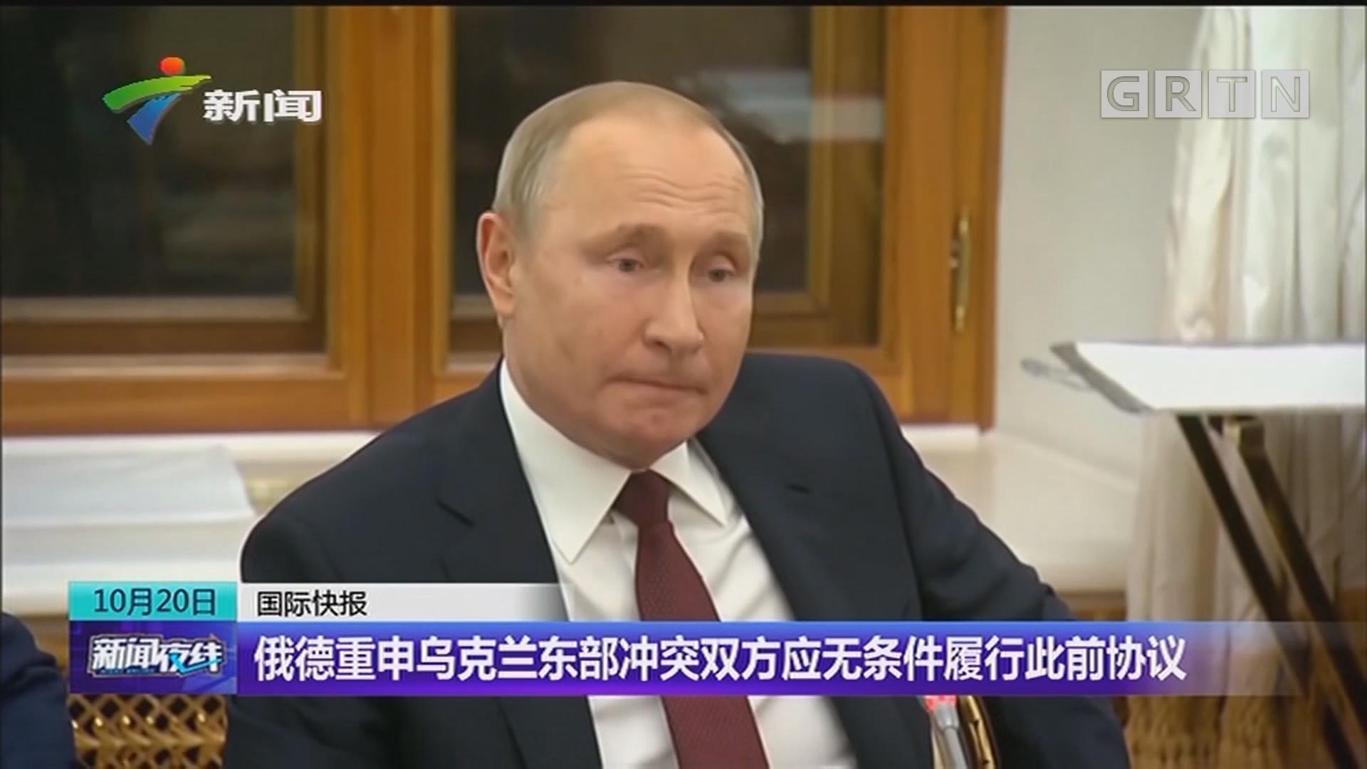 俄德重申乌克兰东部冲突双方应无条件履行此前协议