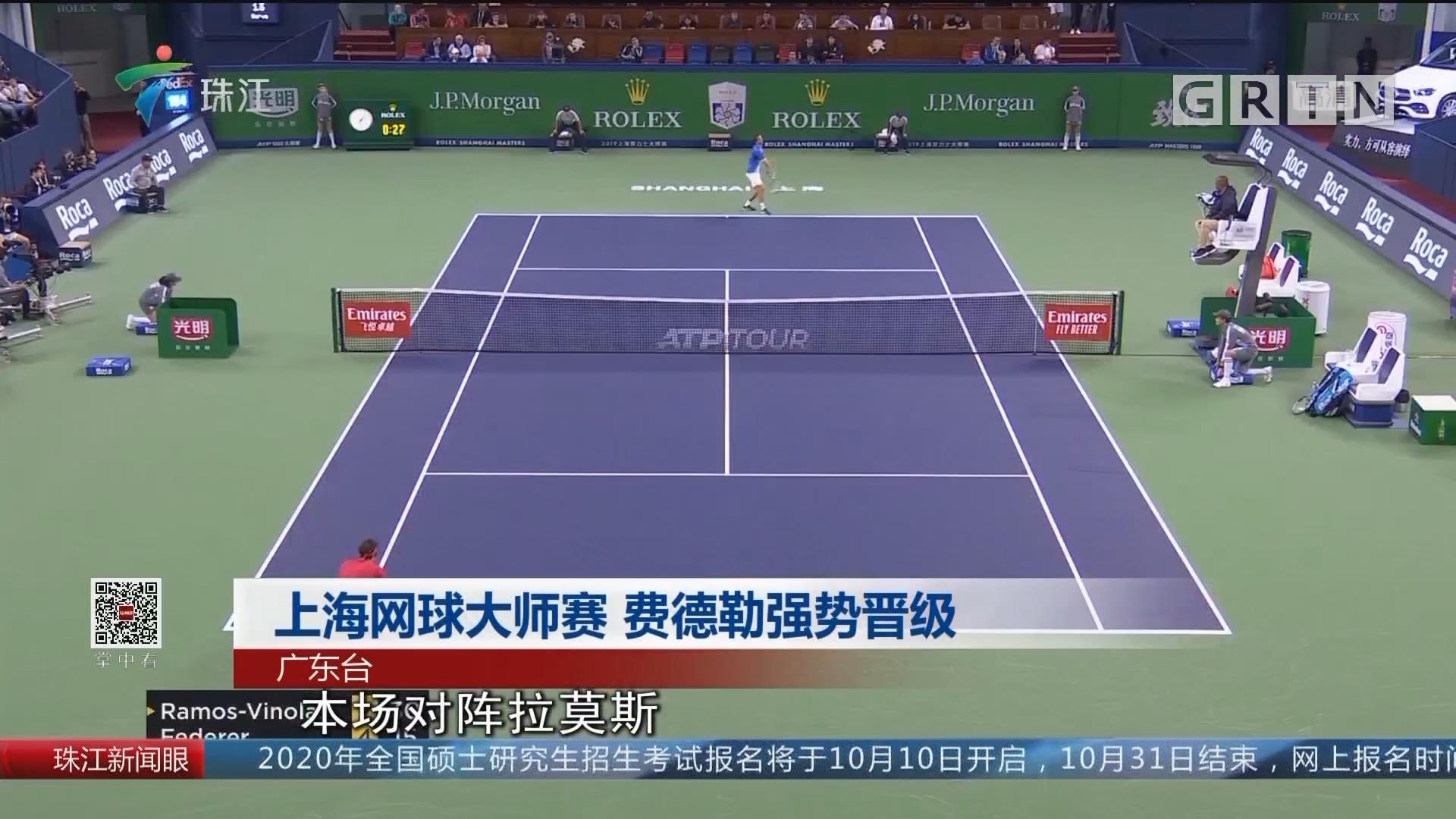 上海网球大师赛 费德勒强势晋级