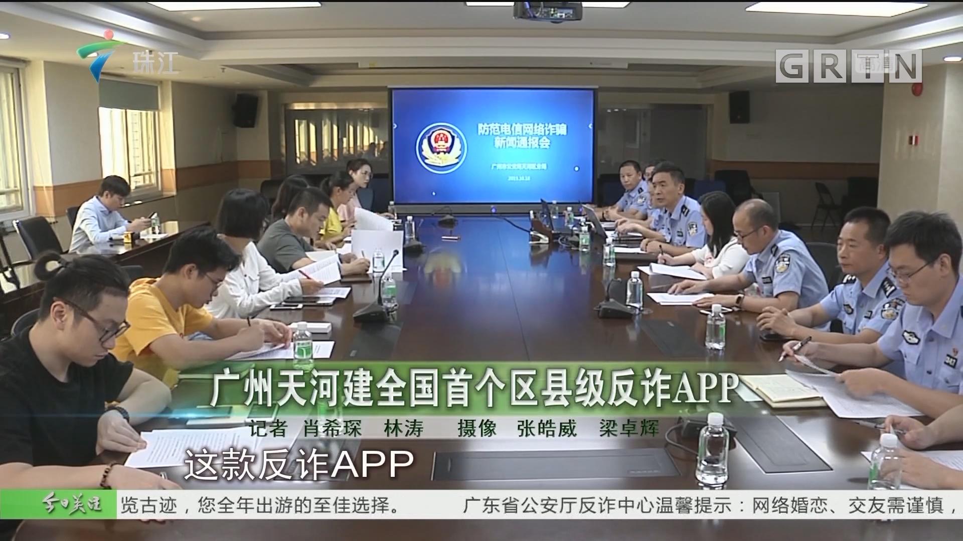 廣州天河建全國首個區縣級反詐APP