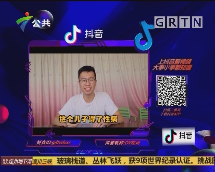 (DV现场)抖音随手拍:粤语地雷