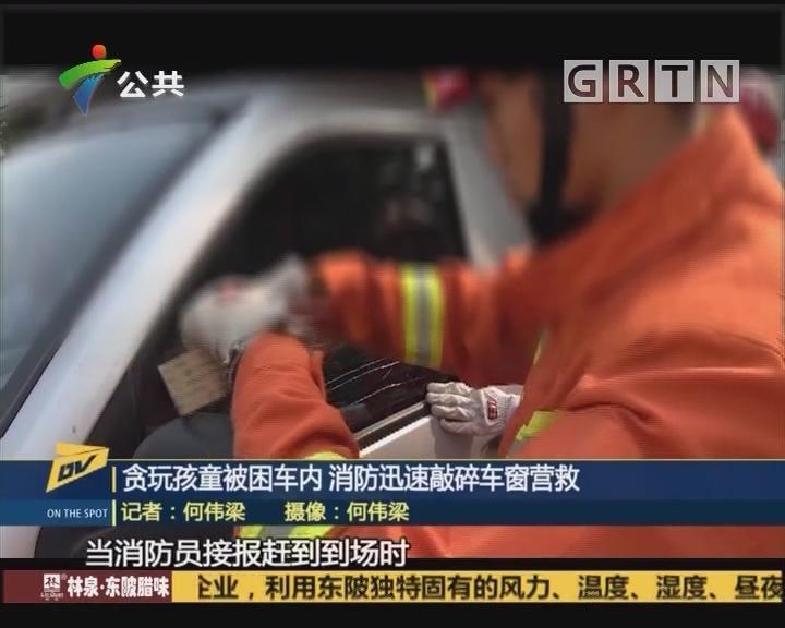 (DV现场)贪玩孩童被困车内 消防迅速敲碎车窗营救