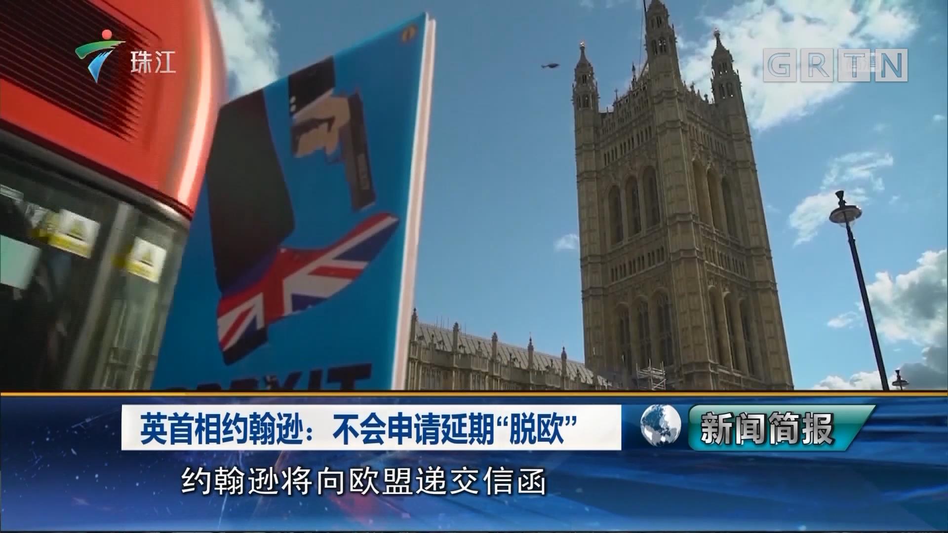 """英首相約翰遜:不會申請延期""""脫歐"""""""