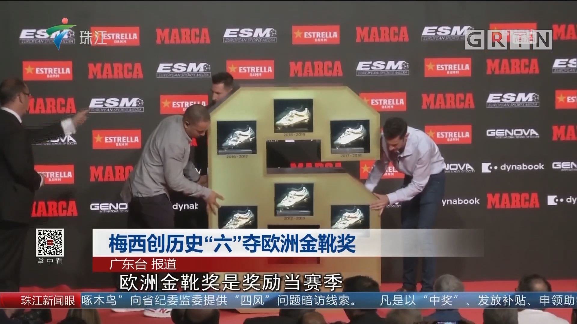 """梅西创历史""""六""""夺欧洲金靴奖"""