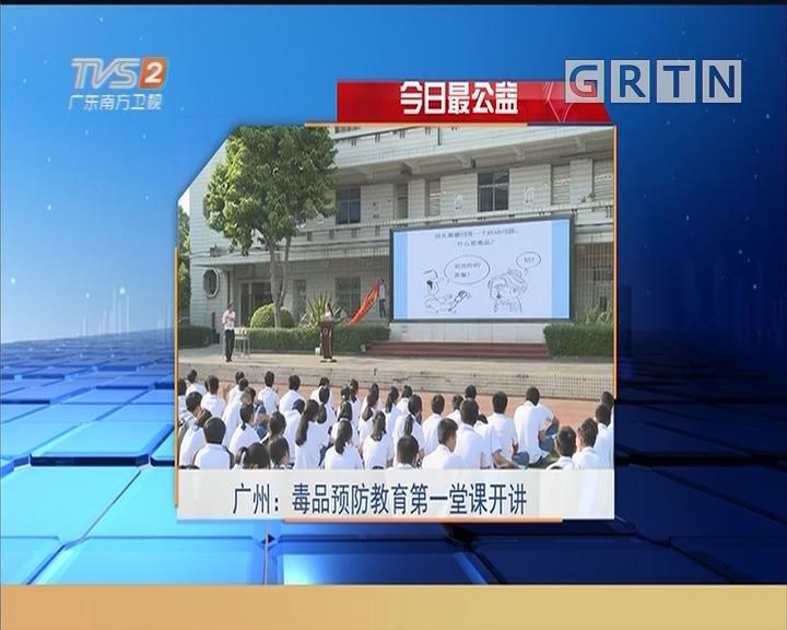 今日最公益 广州:毒品预防教育第一堂课开讲
