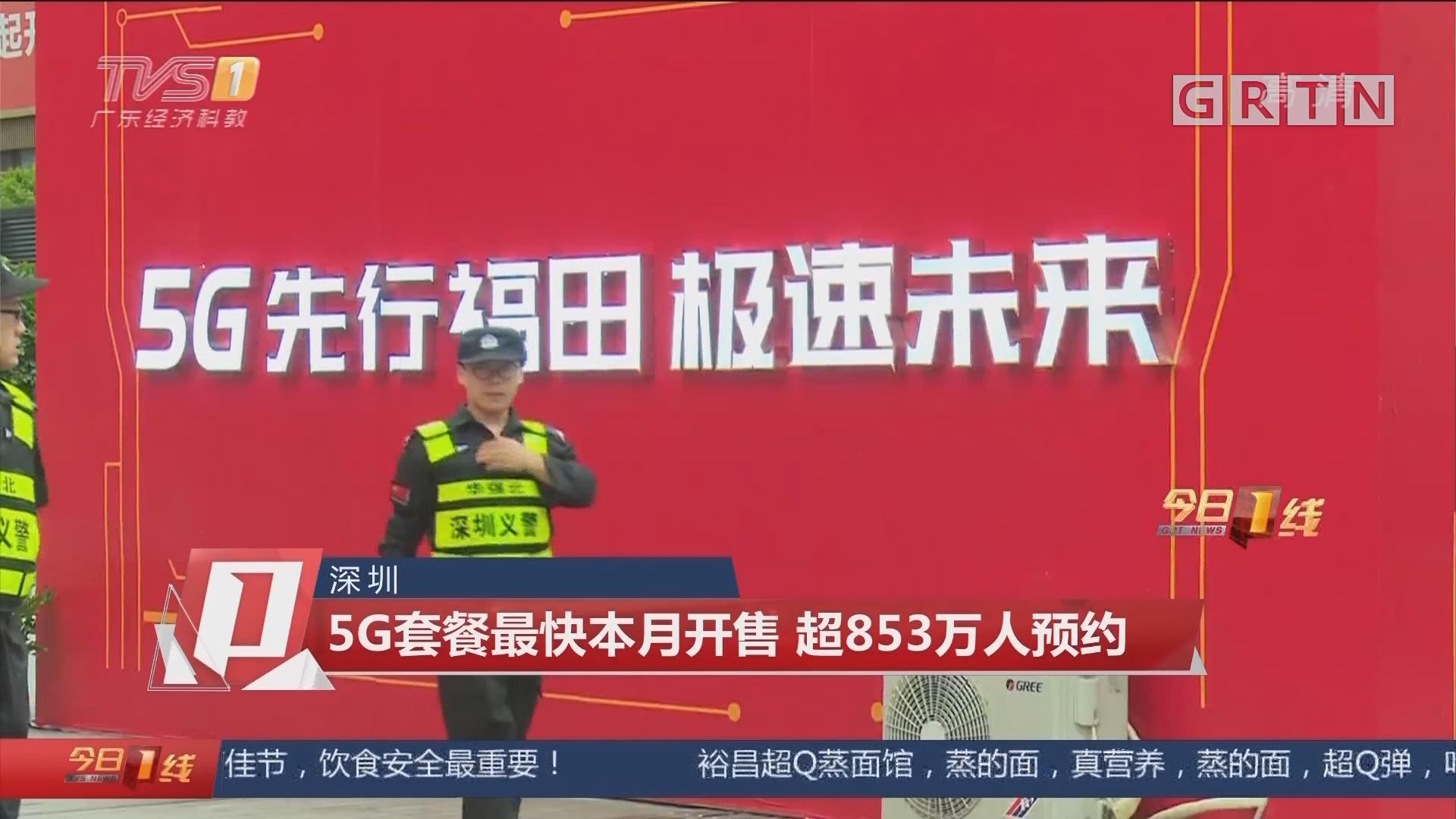 深圳:5G套餐最快本月开售 超853万人预约