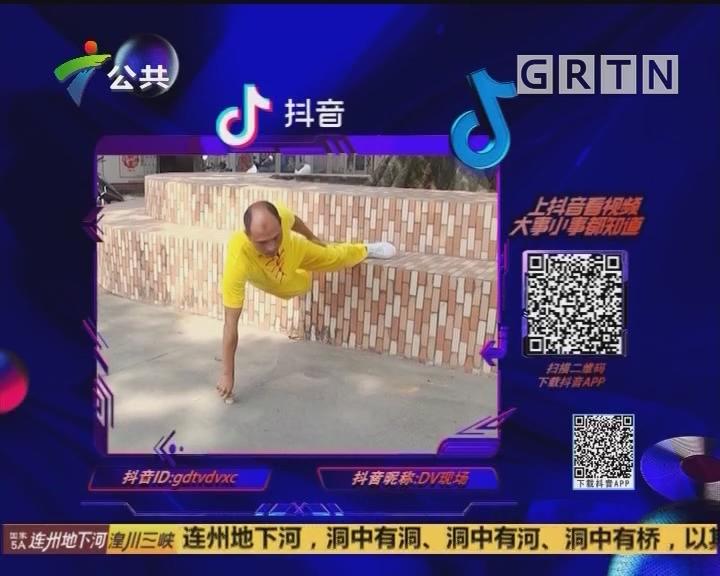 (DV现场)抖音随手拍:单指俯卧撑