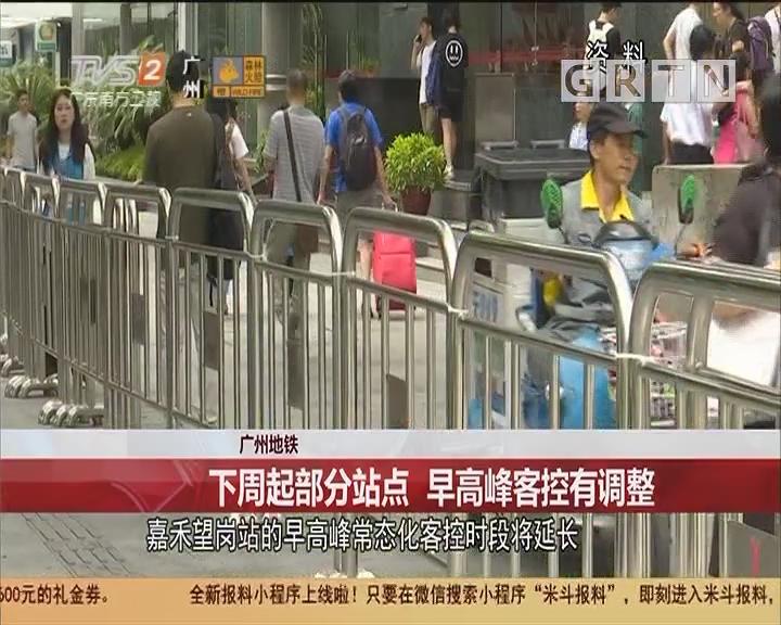 广州地铁 下周起部分站点 早高峰客控有调整