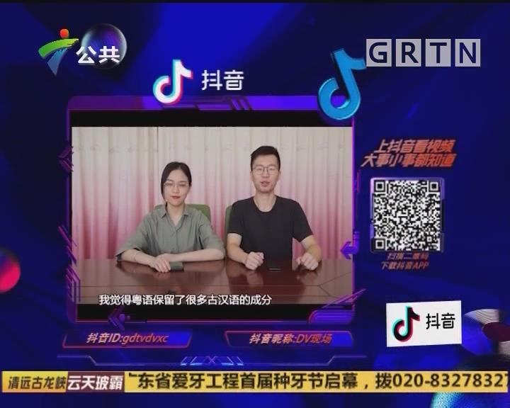 (DV现场)抖音随手拍:粤语词汇