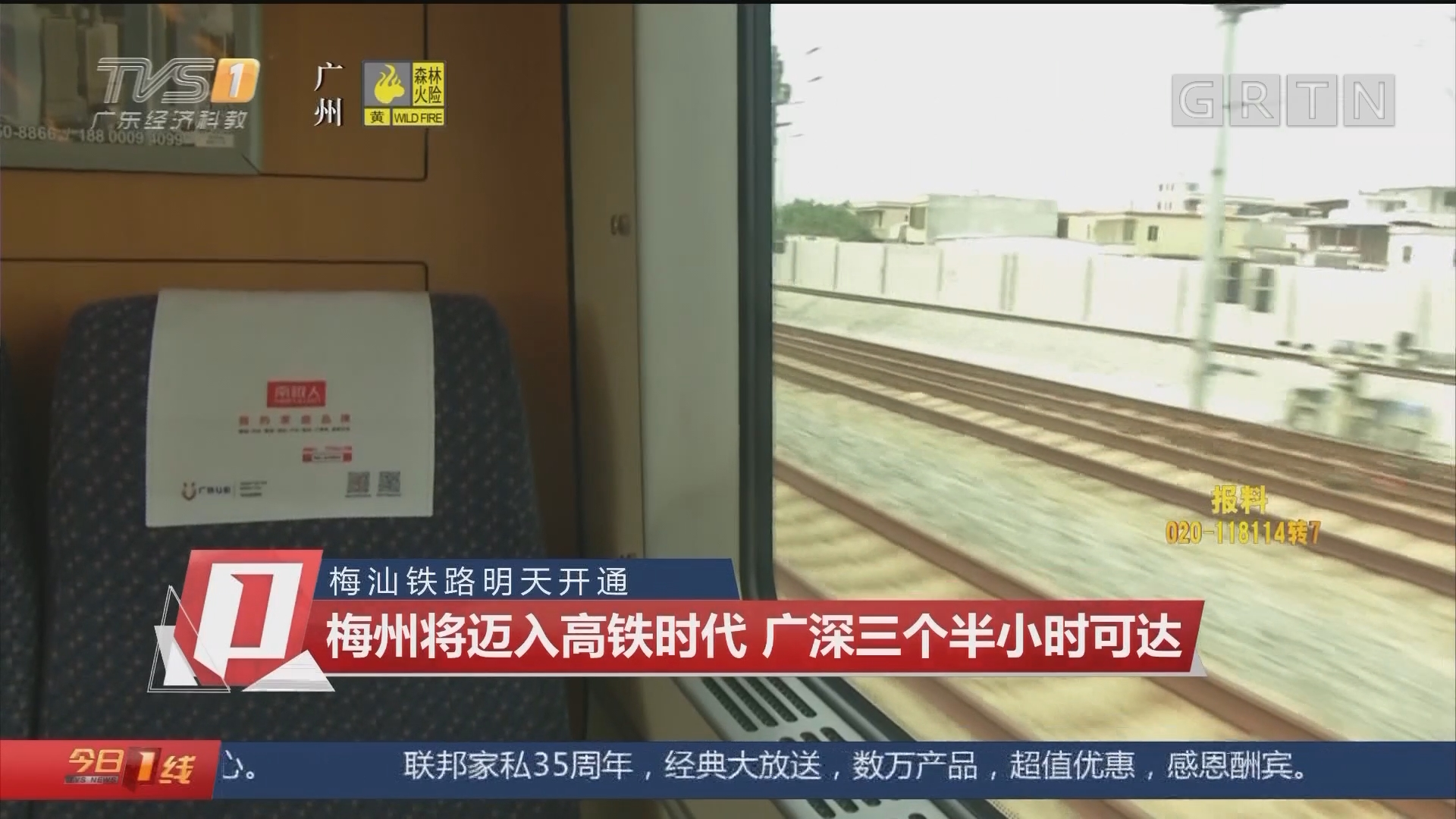 梅汕铁路明天开通:梅州将迈入高铁时代 广深三个半小时可达