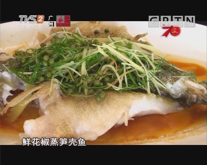 烹饪:鲜花椒蒸笋壳鱼