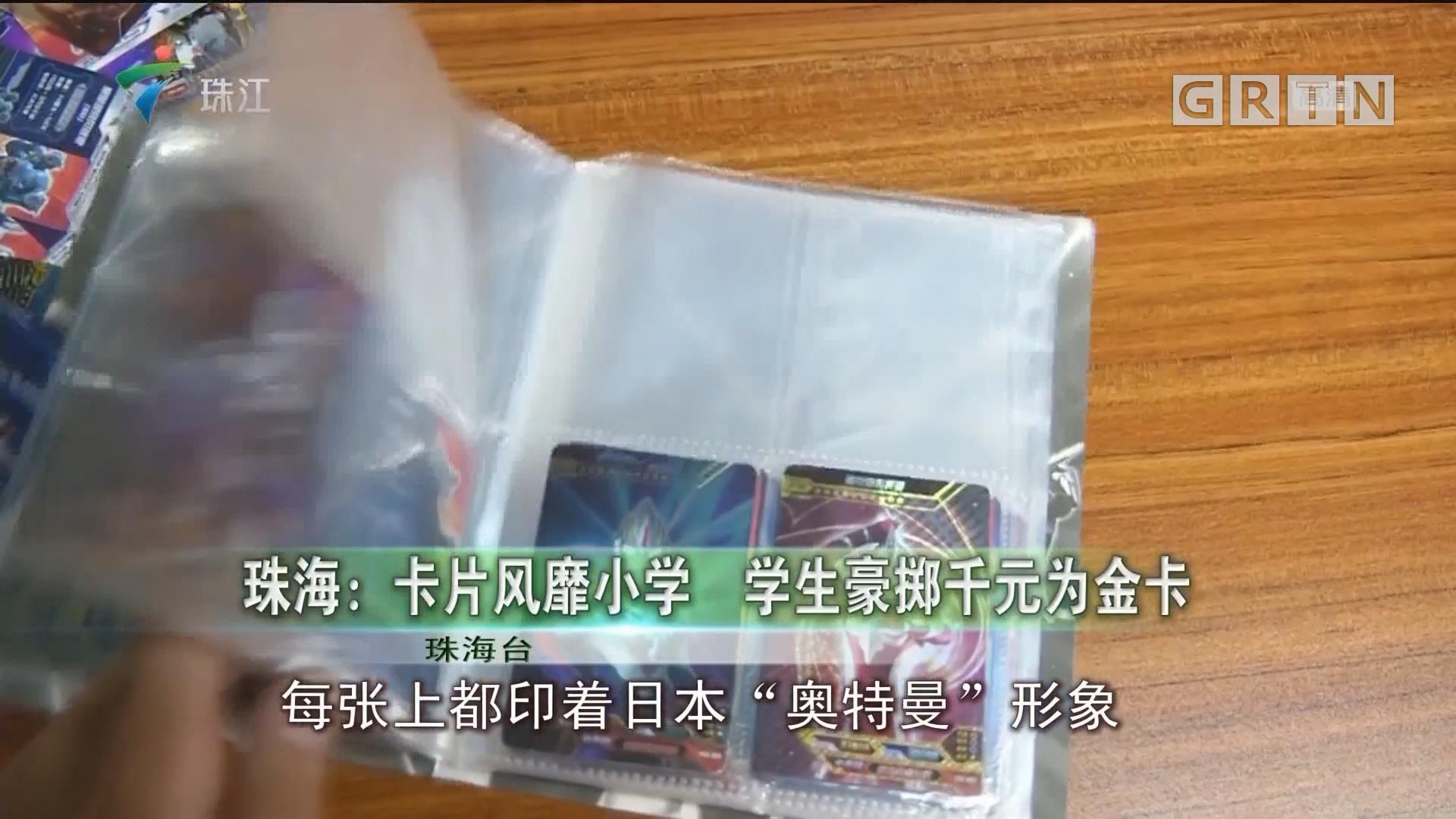 珠海:卡片风靡小学 学生豪掷千元为金卡