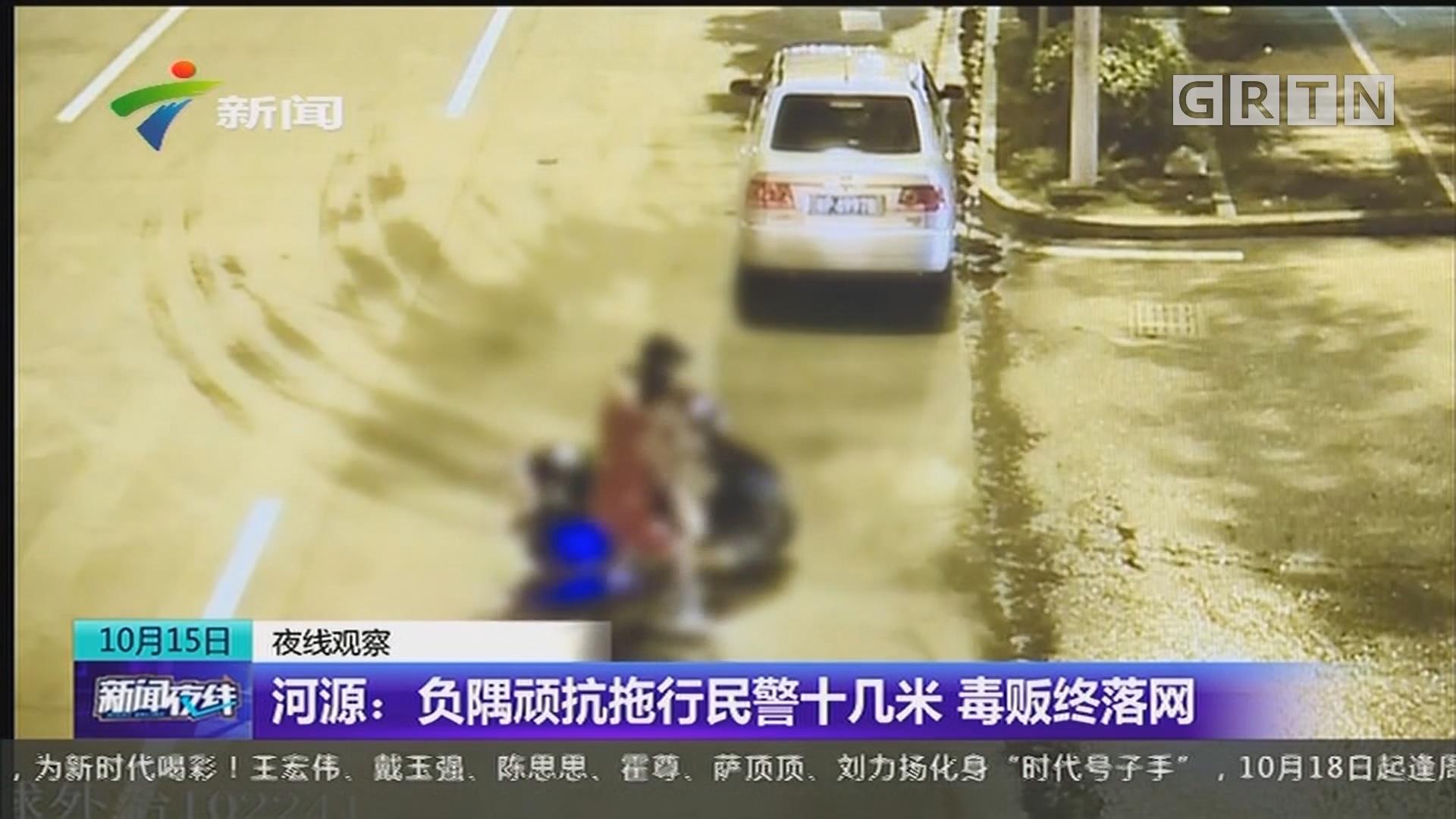 河源:负隅顽抗拖行民警十几米 毒贩终落网
