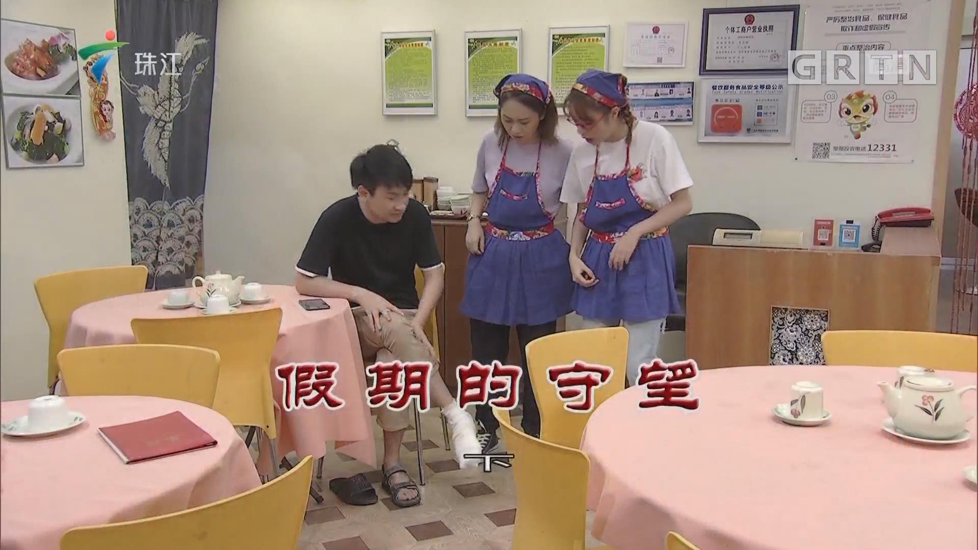 [HD][2019-10-05]外來媳婦本地郎:假期的守望(下)