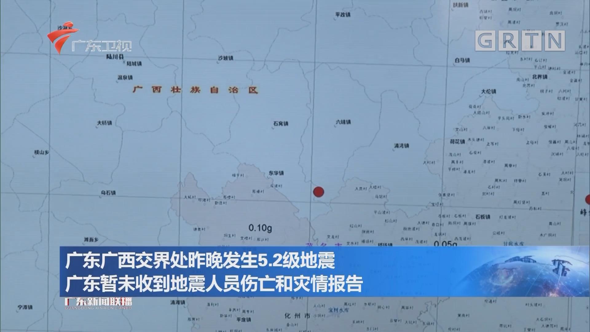 廣東廣西交界處昨晚發生5.2級地震 廣東暫未收到地震人員傷亡和災情報告