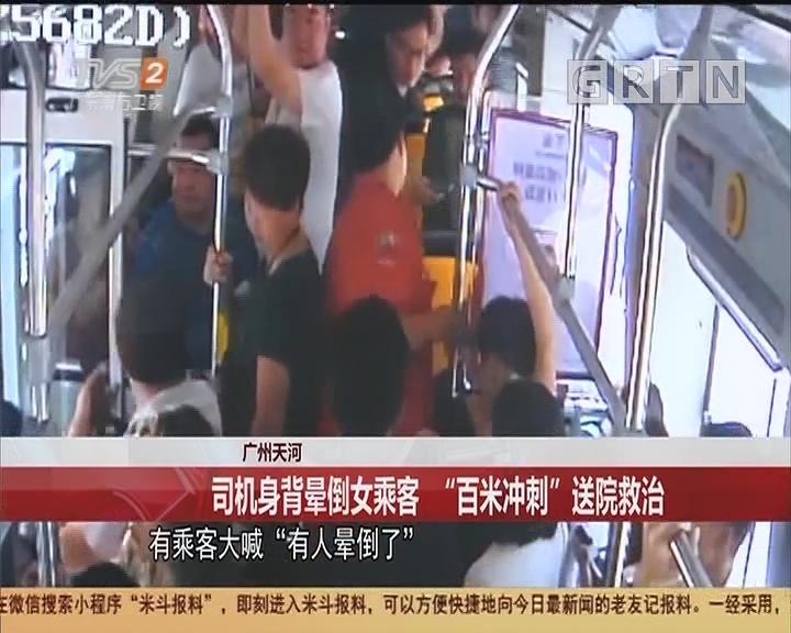 """廣州天河:司機身背暈倒女乘客 """"百米沖刺""""送院救治"""