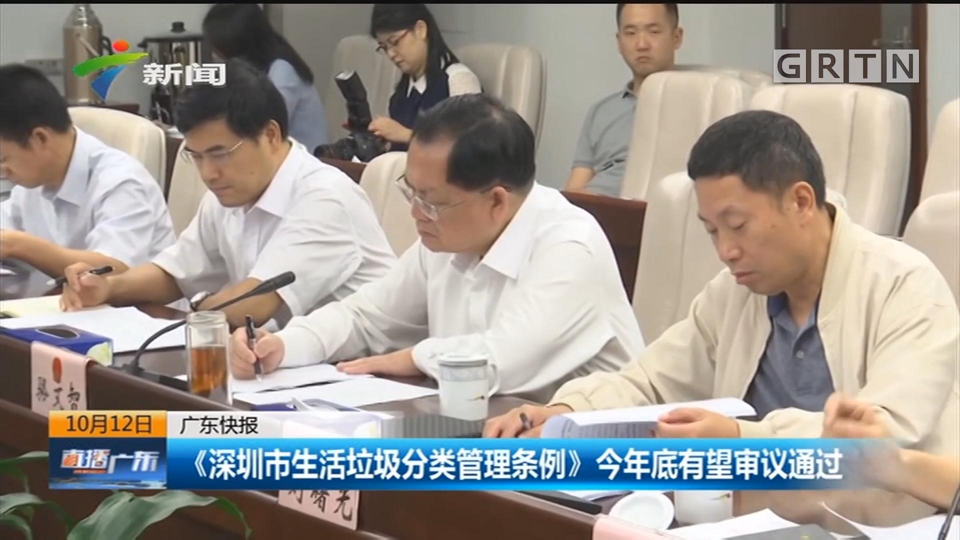 《深圳市生活垃圾分类管理条例》今年底有望审议通过