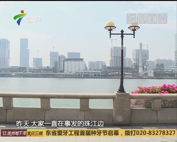 (DV现场)暨大女生珠江边失联 警方介入调查