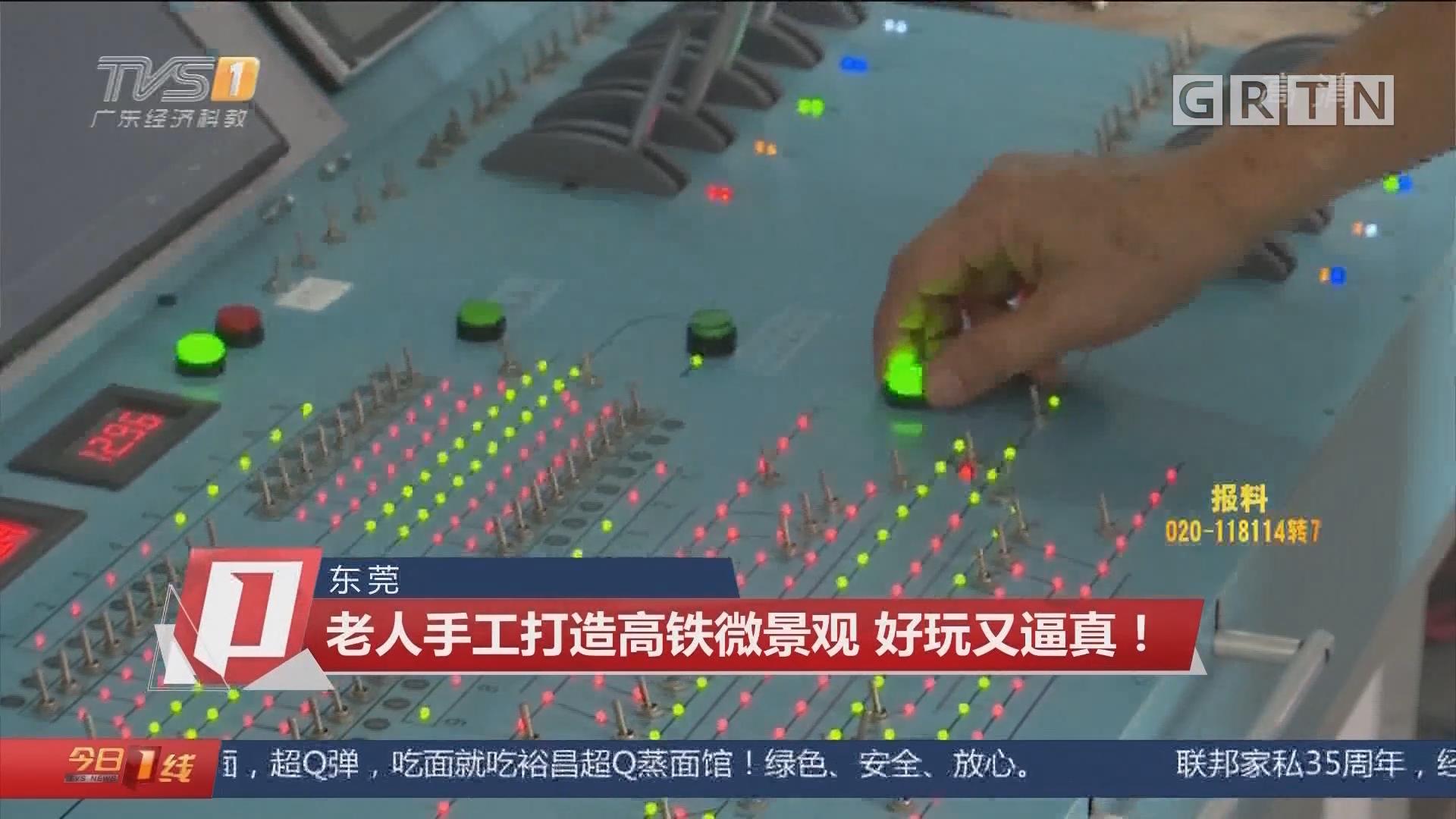 东莞:老人手工打造高铁微景观 好玩又逼真!