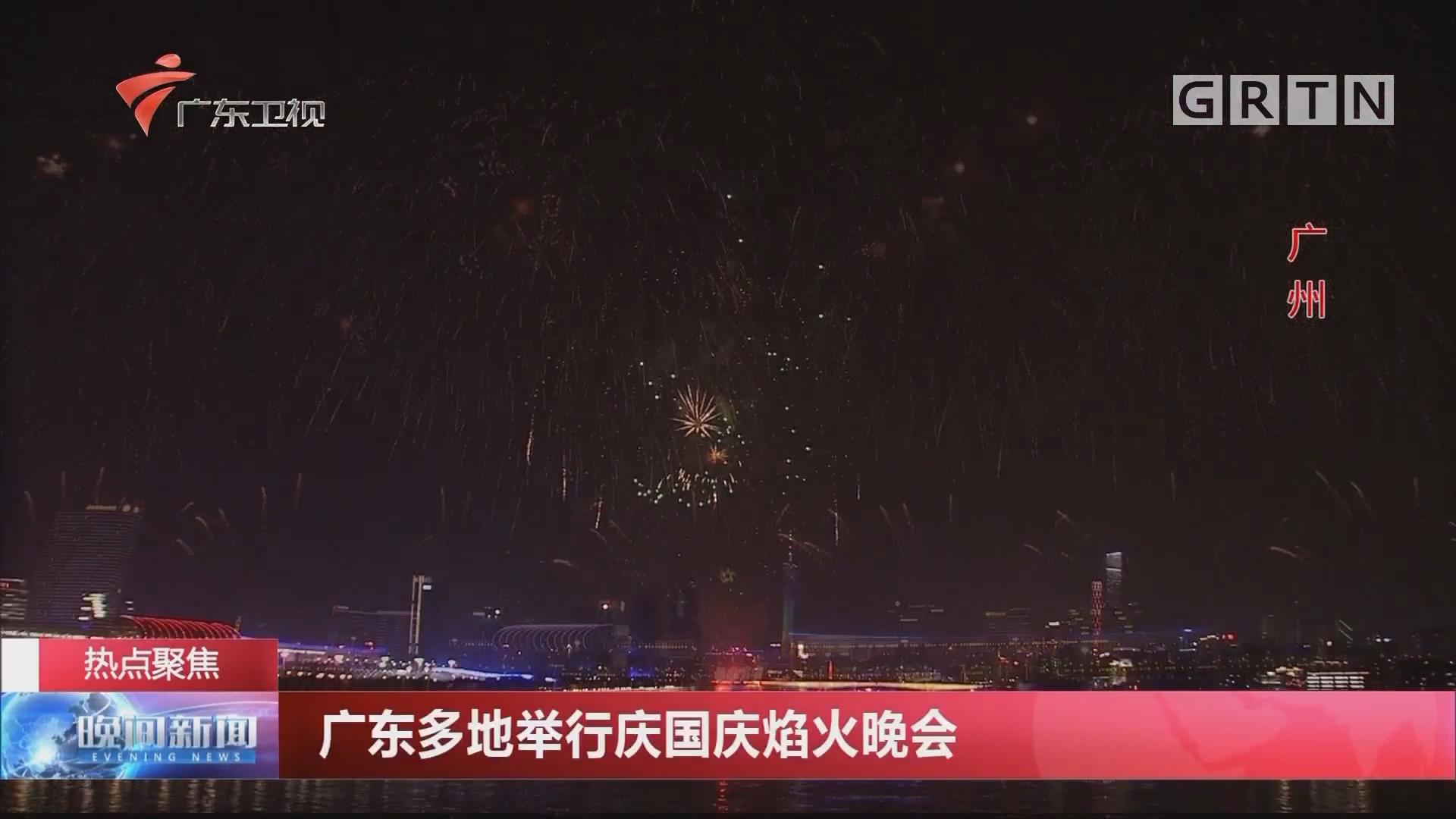 广东多地举行国庆焰火晚会