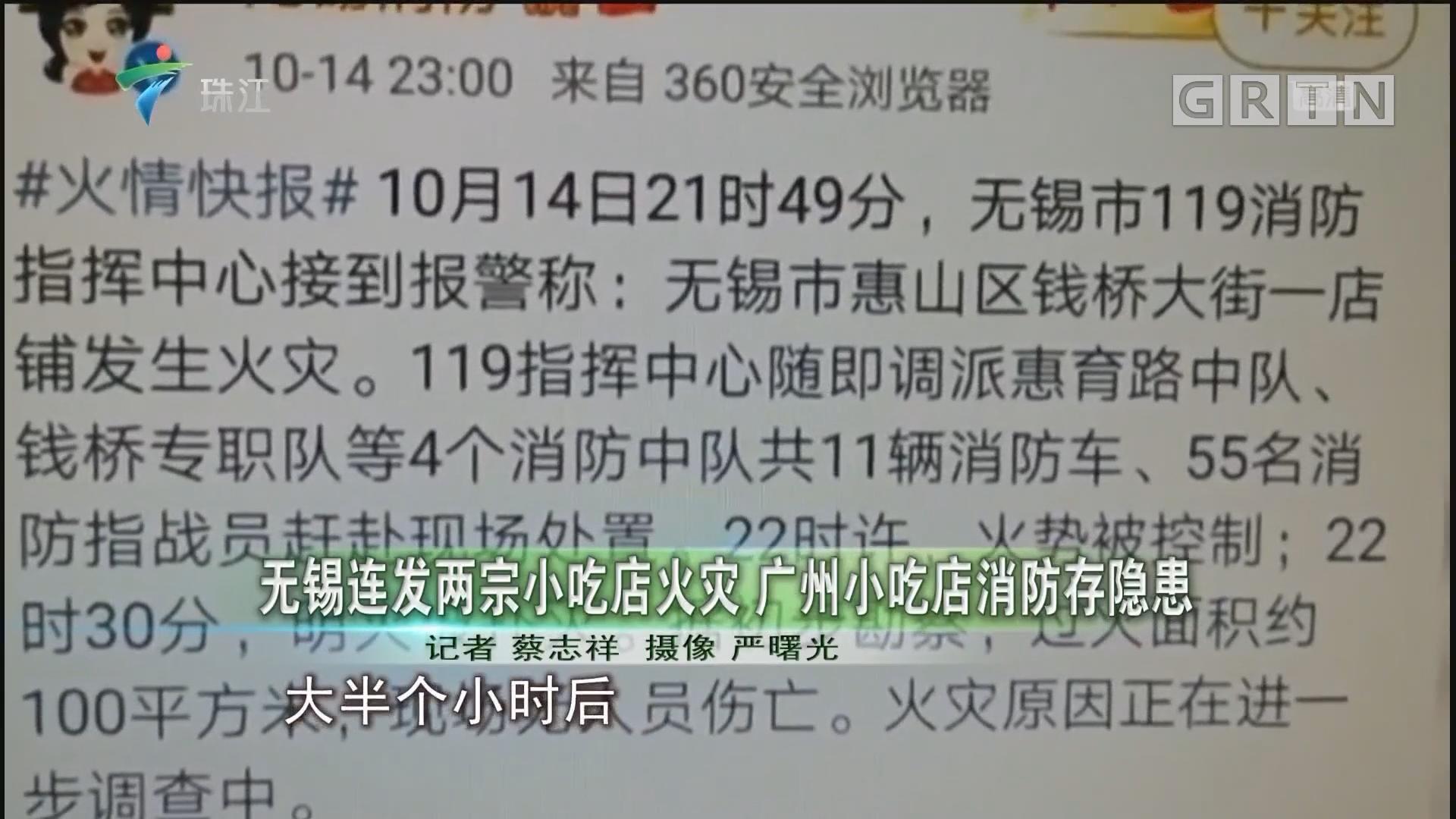無錫連發兩宗小吃店火災 廣州小吃店消防存隱患