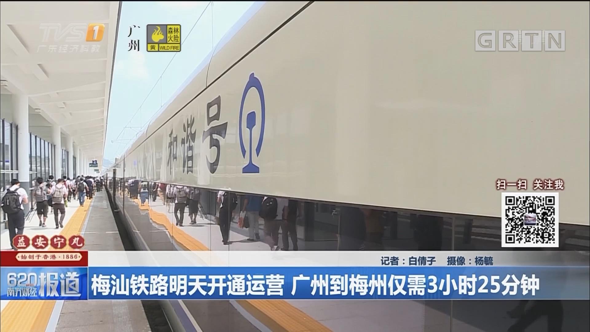梅汕铁路明天开通运营 广州到梅州仅需3小时25分钟