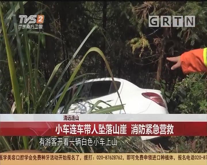 清遠連山:小車連車帶人墜落山崖 消防緊急營救
