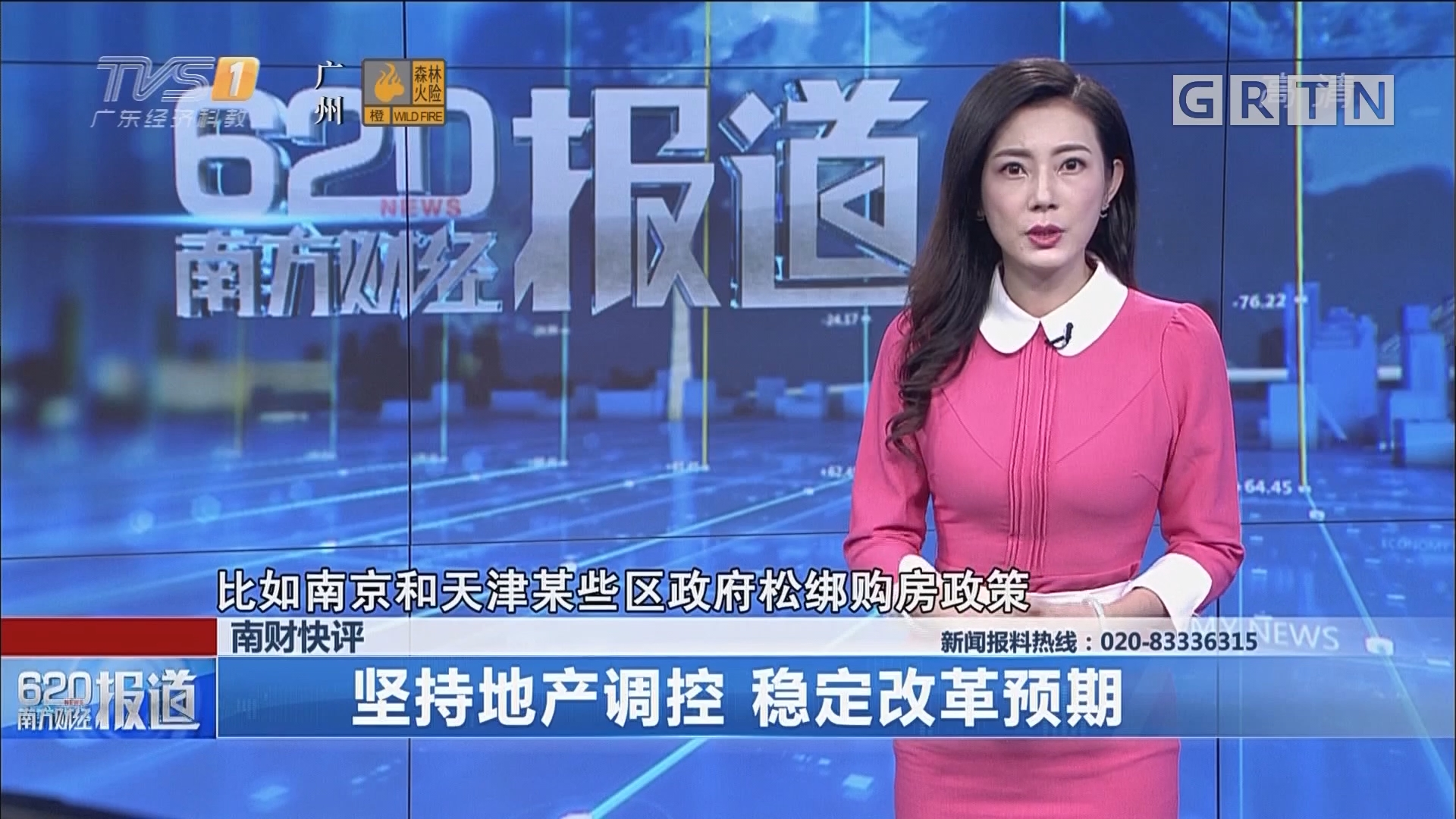 南财快评:坚持地产调控 稳定改革预期