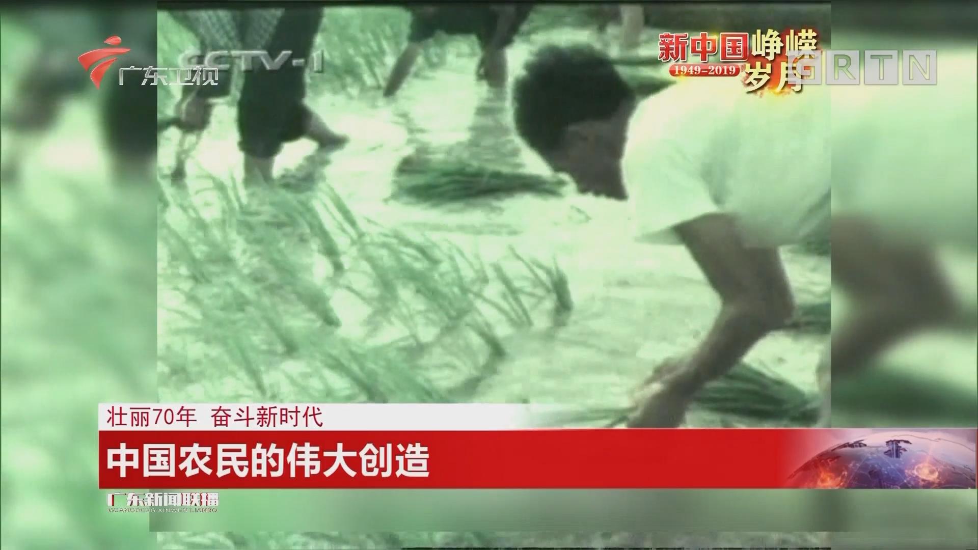 中國農民的偉大創造