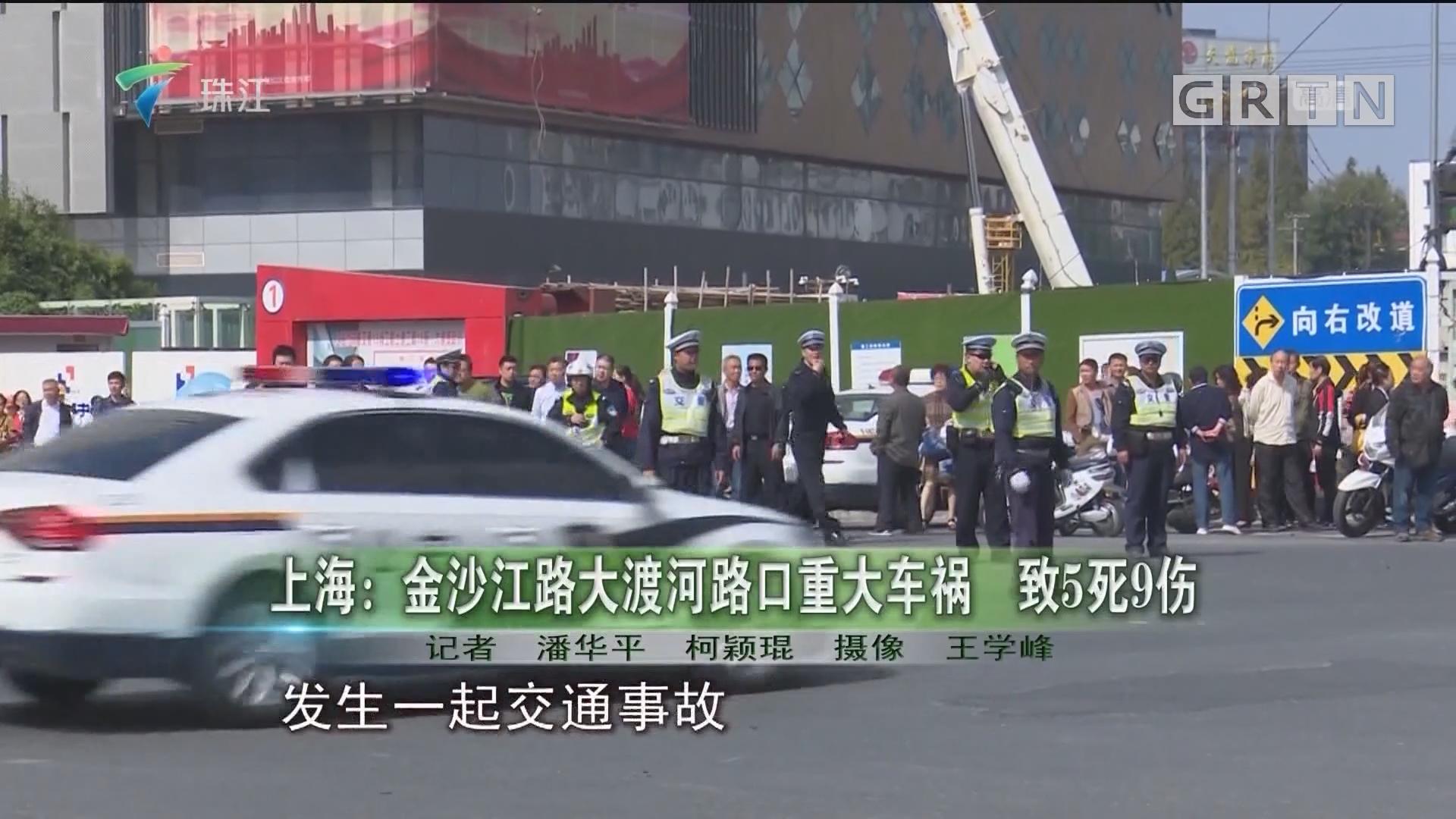 上海:金沙江路大渡河路口重大车祸 致5死9伤