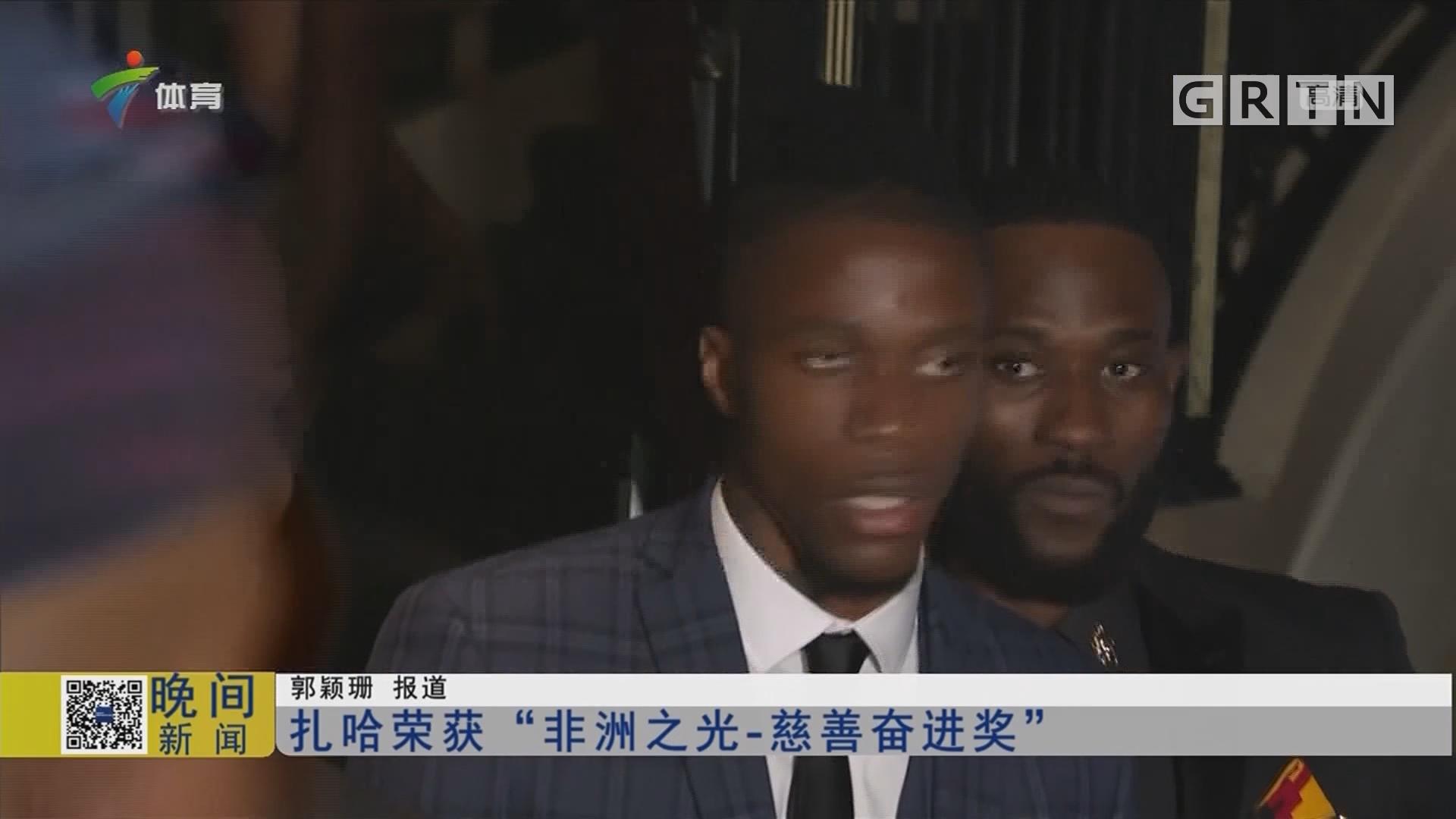 """扎哈榮獲""""非洲之光-慈善奮進獎"""""""