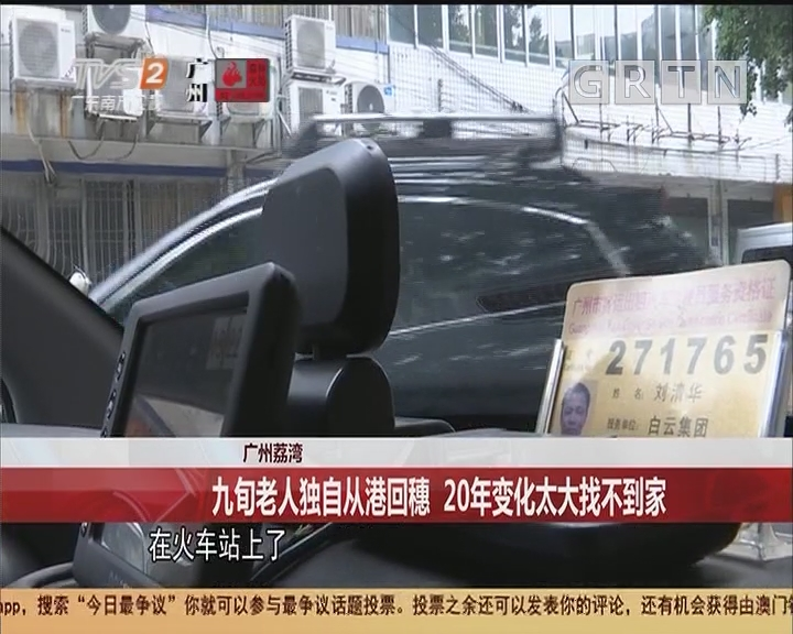 广州荔湾:九旬老人独自从港回穗 20年变化太大找不到家