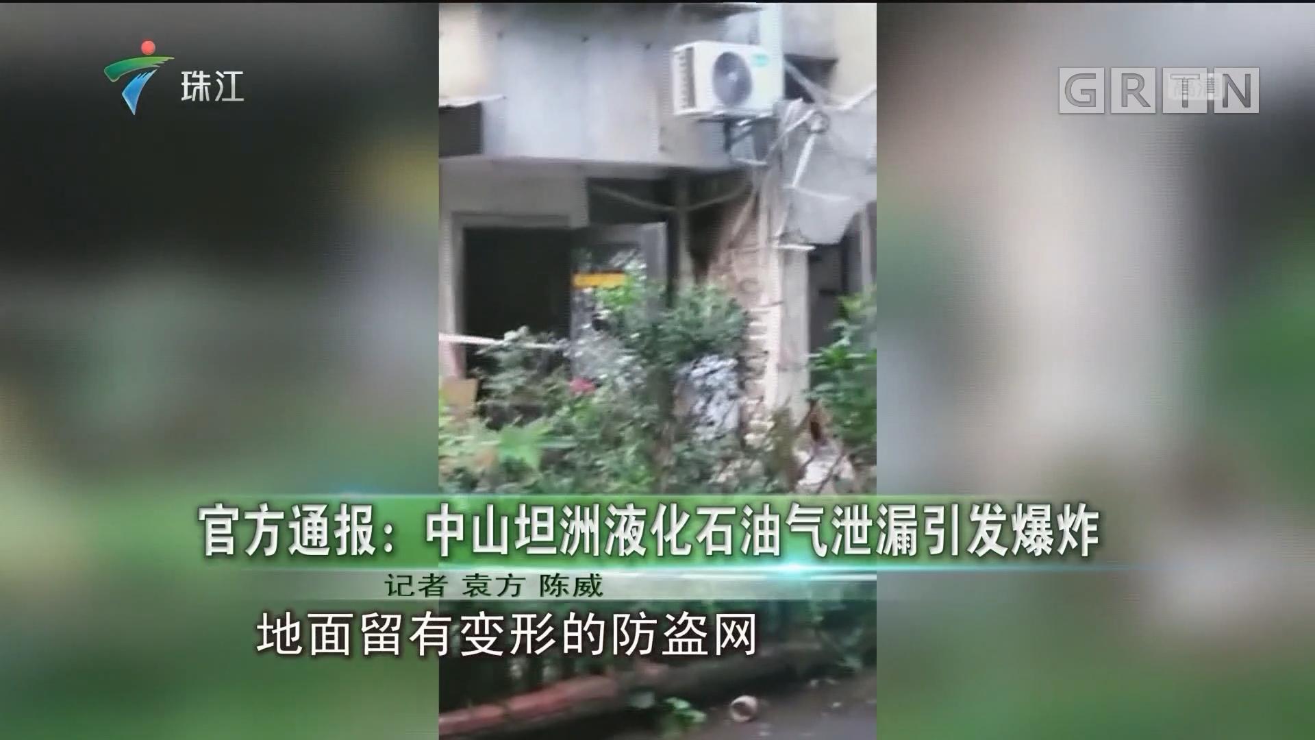 官方通報:中山坦洲液化石油氣泄漏引發爆炸