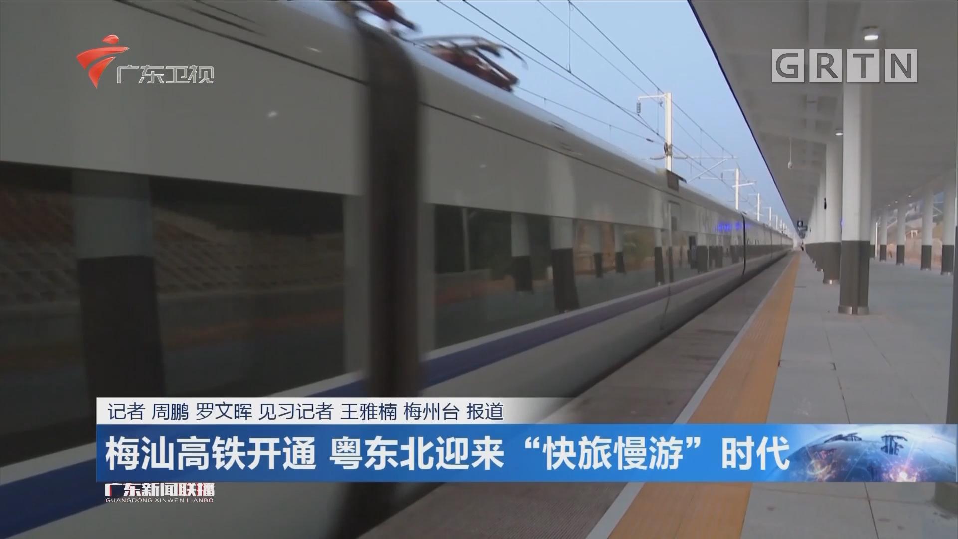"""梅汕高鐵開通 粵東北迎來""""快旅慢游""""時代"""