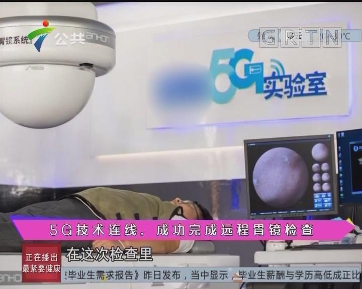 健康有料:5G技术连线,成功完成远程胃镜检查