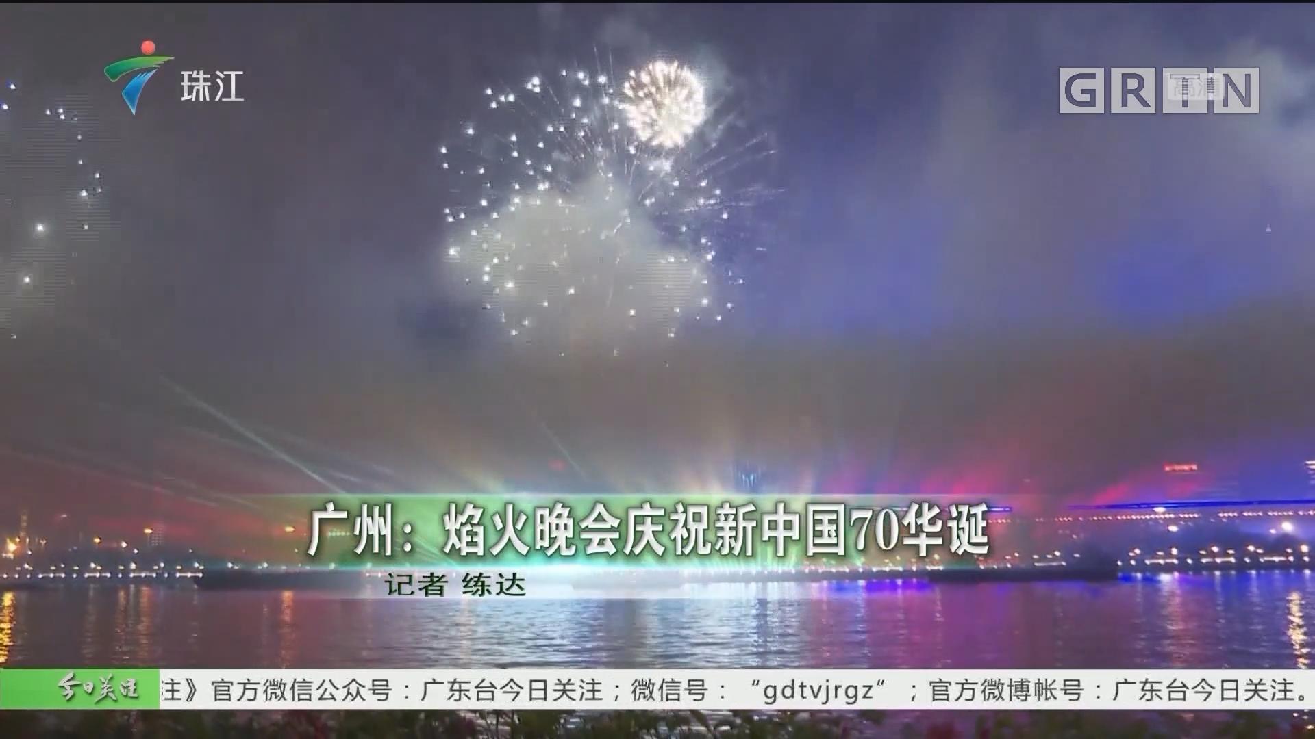 广州:焰火晚会庆祝新中国70华诞
