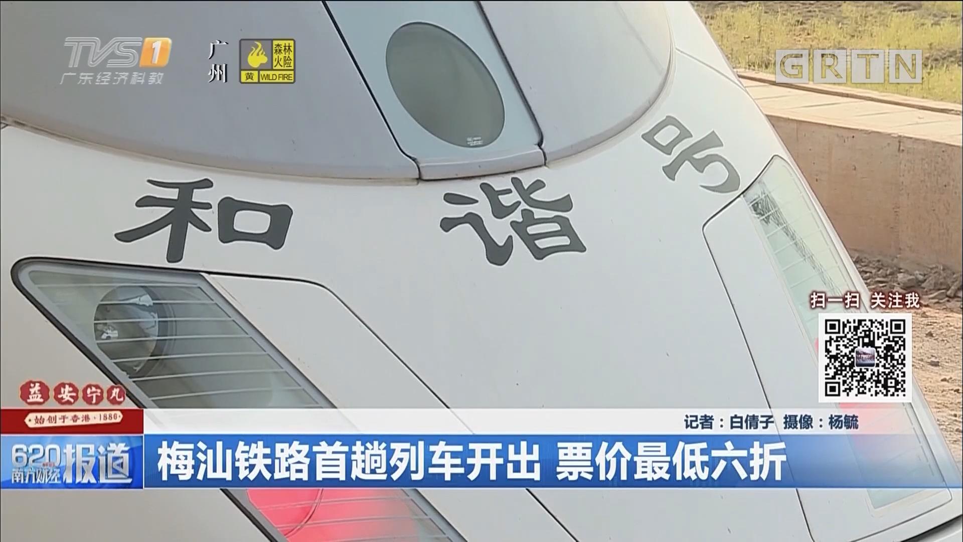 梅汕鐵路首趟列車開出 票價最低六折