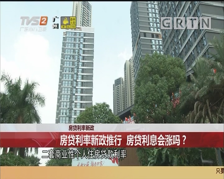 房贷利率新政 房贷利率新政推行 房贷利息会涨吗?