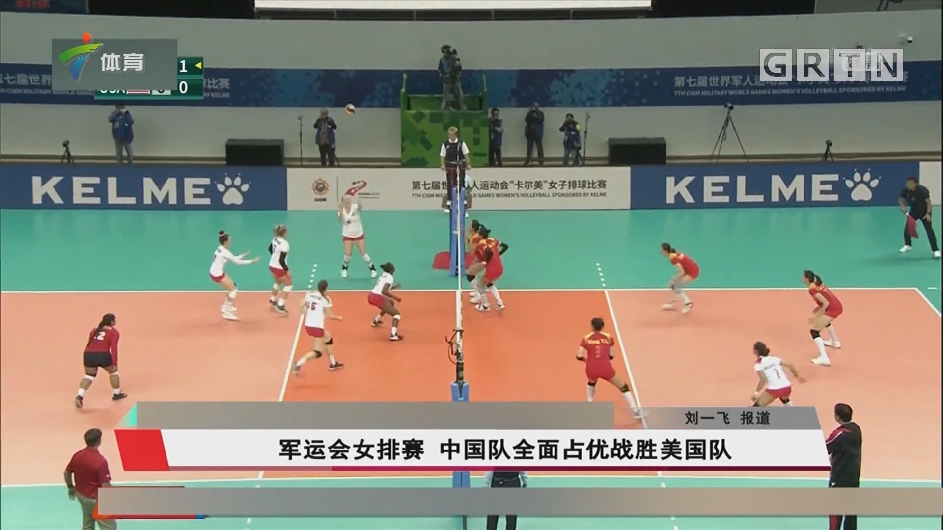军运会女排赛 中国队全面占优战胜美国队