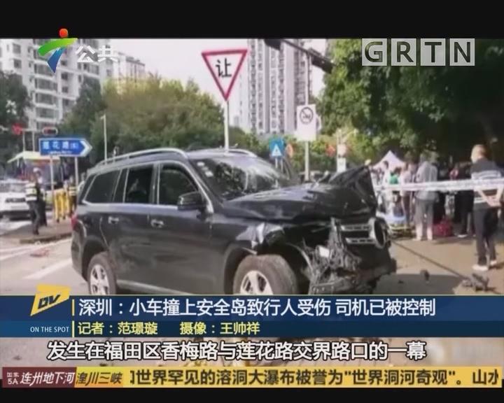 (DV现场)深圳:小车撞上安全岛致行人受伤 司机已被控制